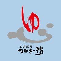 玉名温泉 つかさの湯(tsukasanoyu)