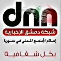 D.N.N شبكة دمشق الاخبارية