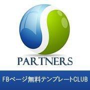 フェイスブックページ無料テンプレート CLUB