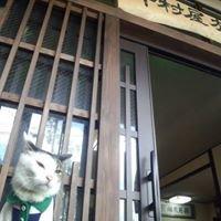 草津温泉中村屋旅館