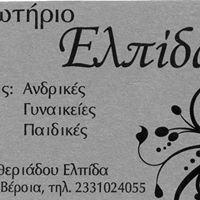 Κομμωτήριο Ελπίδα Ελευθεριάδου