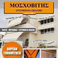 Τέντες Μοσχοβίτης