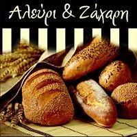 Αλεύρι & Ζάχαρη (φούρνος με ξύλα)