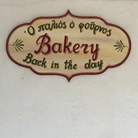 Ο παλιός ο φούρνος / Bakery Back in the Day