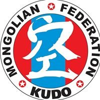Mongolian Kudo Federation (Монголын Кудогийн Холбоо)