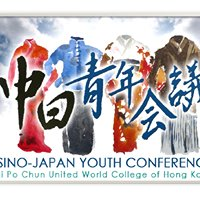 Sino-Japan Youth Conference