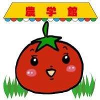 農学館/ろくのへ農業経営塾