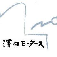 株式会社澤田モータース