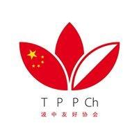 Towarzystwo Przyjaźni Polsko-Chińskiej Oddział Pomorski
