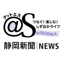 静岡新聞ニュース(アットエス)