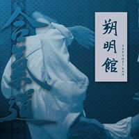 Aberdeen Aikido Club/Saku Mei Kan