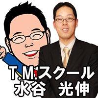 三重県桑名市のパソコン教室T.M.スクール