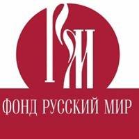 Centrum Języka Rosyjskiego