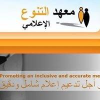 Media Diversity Institute Arabic