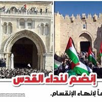 Future for Palestine فلسطين الغد
