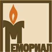 """Рязанский """"Мемориал"""""""