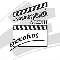 Κινηματογραφική Λέσχη Ελευσίνας