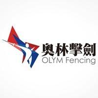 奧林擊劍 OLYM Fencing