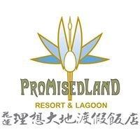 花蓮理想大地渡假飯店Promisedland Resort & Lagoon