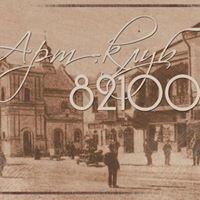 Клубокав'ярня 82100