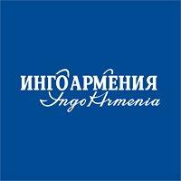 INGO ARMENIA INSURANCE CJSC