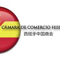 Cámara de Comercio Hispano China 西班牙中国商会