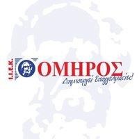ΙΕΚ Όμηρος- IEK Omiros