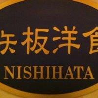 鉄板洋食NISHIHATA