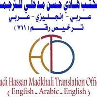 Language Link for Translation.   الرابط اللغوي للترجمة