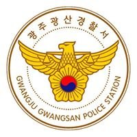 광주광산경찰서