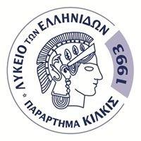 Λύκειο Ελληνίδων Κιλκίς