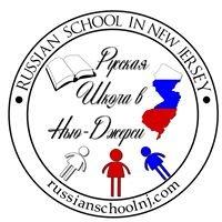 Russian School in New Jersey - Русская Школа в Нью Джерси
