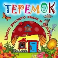 "Russian Language and Culture school ""TeremOK"""