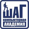 Компьютерная Академия ШАГ Алматы