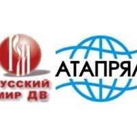 АТАПРЯЛ - РУССКИЙ МИР ДВ