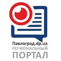 Павлоград.dp.ua