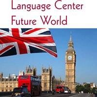 Future World  უცხო ენების ცენტრი. ინგლისური, რუსული, გერმანული