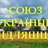 Związek Ukraińców Podlasia Союз Українців Підляшшя