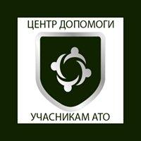 Центр допомоги учасникам АТО - ІФ