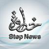 وكالة ستيب الإخبارية - Step News Agency