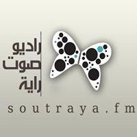 Sout Raya Radio - راديو صوت راية