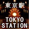 東京駅 (Tokyo Station) thumb