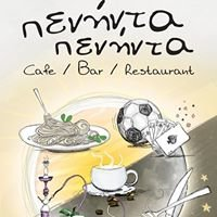 Πενήντα Πενήντα cafe/bar/restaurant
