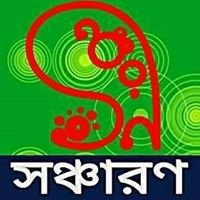 Soncharon - সঞ্চারণ ।। Call For Free Blood ।।