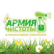 """Клининговая компания """"Армия чистоты"""""""