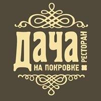 """клуб """"Дача на Покровке"""""""