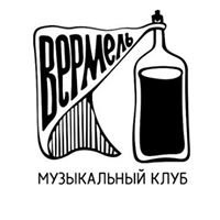 Легендарный Московский Музыкальный Клуб Вермель