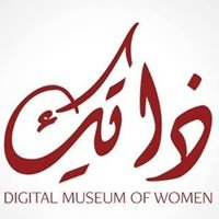 The Digital Museum of Women ذاتِك