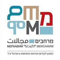 """מכון מרחבים ע""""ר Merchavim Institute معهد مجالات"""