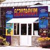 Egzotarium Sosnowiec